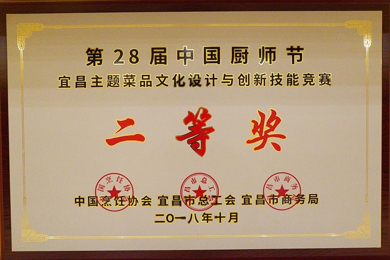"""2018年东方国酒被中国烹饪协会颁发第28届中国厨师节""""二等奖"""""""