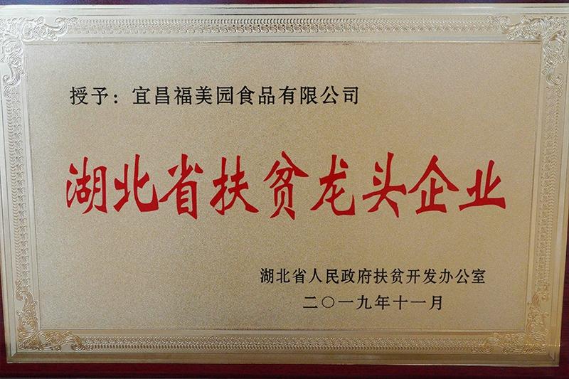 """2019福美园被湖北省人民政府扶贫开发办评为""""湖北省扶贫龙头企业"""""""