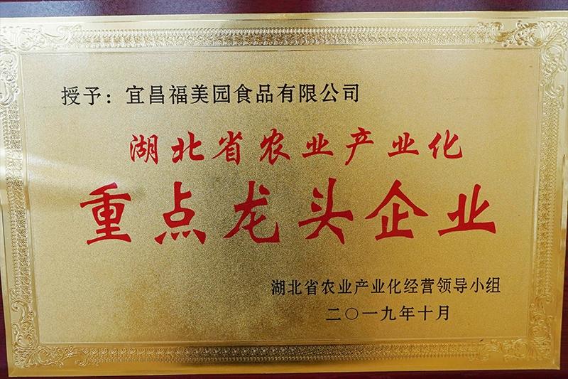 """2019年福美园被湖北省农业产业化""""重点龙头企业"""""""