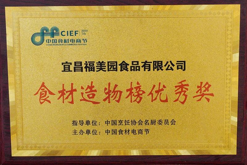 """2019福美园被中国食材电商节评为""""食材造物榜奖"""""""