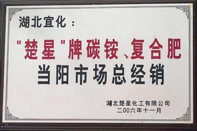 """方进农资被湖北宜化授权为""""楚星""""牌碳铵、复合肥-当阳市总营销"""