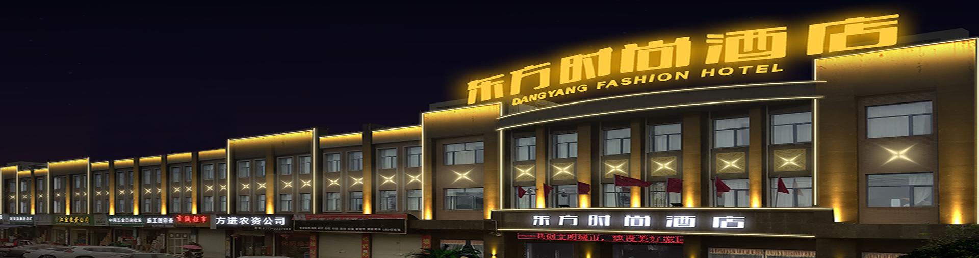 东方时尚酒店