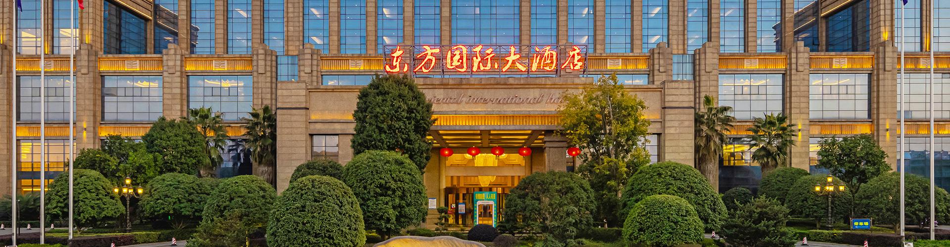 东方国际大酒店