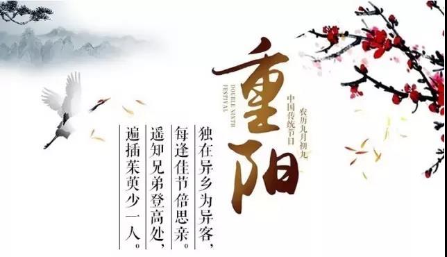 九九重阳节顺泰物业献爱心送温暖