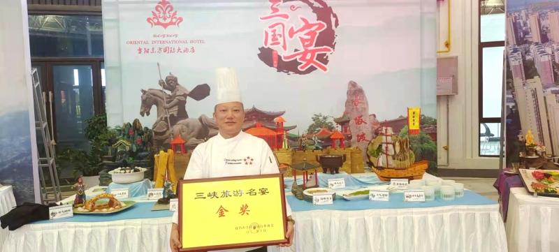 """东方国酒""""三国宴""""亮相第十二届中国长江三峡国际旅游节"""